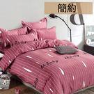 床包 / MIT台灣製造.天鵝絨雙人床包枕套三件組.簡約 / 伊柔寢飾