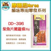 *~寵物FUN城市~*《Mores摩爾思貓用零食系列》 DD-396 柴魚片嫩雞條35g (貓咪零食)