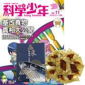 《科學少年》1年12期 贈 鱻采頂級烏魚子一口吃(10片裝/2盒組)