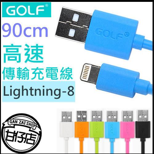 Golf 高速 超速傳輸 Lightning 傳輸線 充電線 Apple iphone6 6S plus 5 5s 5c iPad Air 5 mini 2 甘仔店3C配件