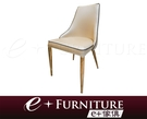『 e+傢俱 』BC7 艾夫頓 Afton 簡約餐椅   布質   椅子   餐桌椅   不鏽鋼餐椅   書桌椅