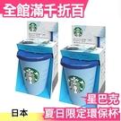 【環保隨手杯x2】日本 星巴克 限定套組 環保隨手杯 冷泡咖啡 濾掛式咖啡 變色環保【小福部屋】