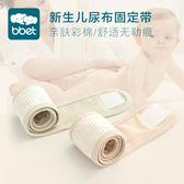 嬰兒尿布固定帶可調節棉質新生兒寶寶尿布扣紙尿片尿布綁帶【衝量大促銷】