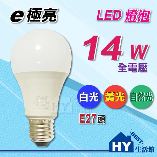 【E極亮LED照明】全電壓 LED燈泡14W【廣角型LED球泡 14W 全電壓 E27頭 白光 自然光 黃光】