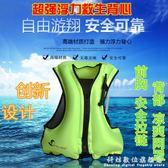 救生衣成人兒童浮潛救生衣浮力背心充氣可摺疊便攜安全游泳圈潛水伏專用 igo科炫數位