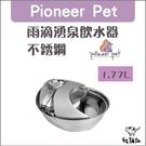 Pioneer Pet[雨滴湧泉飲水器,不鏽鋼,1.77L,保固一年]2231