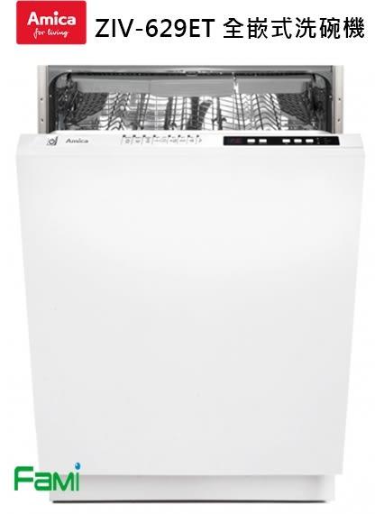 【fami】Amica ZIV-629ET 全嵌式洗碗機