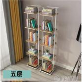 現代簡約書架窄落地 客廳一字隔板置物架 鐵藝層架臥室創意小書柜YYJ  夢想生活家