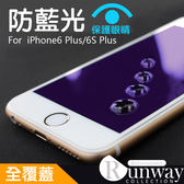 【現貨】全屏 高清 防藍光 抗藍光 9H 手機螢幕 鋼化玻璃保護貼 iphone X 8 7 plus 膜 手機膜 防爆膜