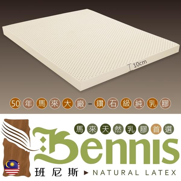 【班尼斯國際名床】【單人加大3.5x6.2尺x10cm】全新生產製程鑽石切片乳膠~百萬馬來天然乳膠床墊