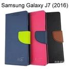 撞色皮套 Samsung J710 Galaxy J7 (2016)