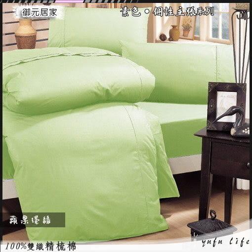 高級美國棉˙【薄被套+薄床包組】3.5*6.2尺(單人)素色混搭魅力『蘋果淺綠』/MIT【御元居家】