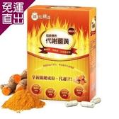 遠東生技 纖吃纖盈超級爆燃代謝薑黃30粒 (1盒組)【免運直出】