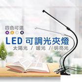 LED可調光夾燈 三種光可調【DL000】書桌 化妝 桌燈 夾燈 夜燈