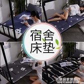 床墊學生宿舍單人0.9m床加厚床褥子寢室90x190cm榻榻米1.2軟墊被 NMS名購新品