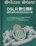 二手書R2YB 2015年2月初版《Silicon Stone DSLR數位攝影