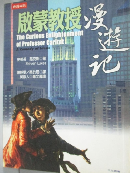 【書寶二手書T9/翻譯小說_LHQ】啟蒙教授漫遊記_謝靜雯, Steven Lure