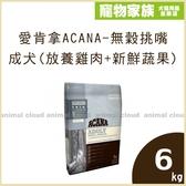 寵物家族-ACANA愛肯拿-無穀挑嘴小型成犬(放養雞肉+新鮮蔬果)6kg