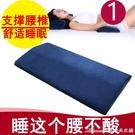 護腰枕墊腳枕記憶棉靠背墊孕婦靠墊靠枕腰枕睡眠床上腰墊腰椎間盤突 快速出貨