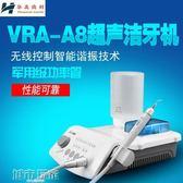 潔牙機 牙科維潤A8潔牙機超聲波洗牙機帶燈光自動供水器去牙結石根管蕩洗 雙11