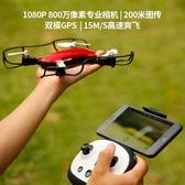 空拍機 Fairy便攜掌上折疊無人機 遙控飛機高清專業智慧四軸飛行器 MKS小宅女