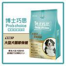 【力奇】博士巧思 機能保健系列 大型犬(關節強化配方) 15kg-1790元【卵磷脂添加】(A831B28)
