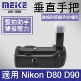 【D80 電池手把】公司貨 一年保固 Meike 美科 MK-D80 同 Nikon MB-D80 適用 D80 D90