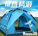 野外露營帳篷自動雙層防雨防風戶外3-4人200X180X115CM-藍/綠/橘【AAA0336】