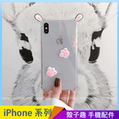 粉兔耳朵 iPhone SE2 XS Max XR i7 i8 i6 i6s plus 透明手機殼 創意個性 可愛兔子 保護殼保護套 防摔軟殼