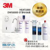 3M HEAT1000熱飲機+DWS6000-ST淨水系統 #贈樹脂系統+樹脂濾心乙支+P165-BN濾心乙支│極淨水