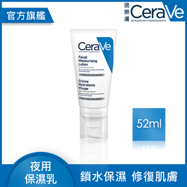 CeraVe適樂膚 夜用修護保濕乳52ml (鎖水保濕)