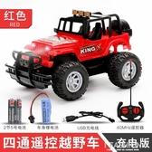 遙控汽車越野車充電無線高速遙控車賽車漂移電動兒童玩具車模男孩-Ifashion YTL