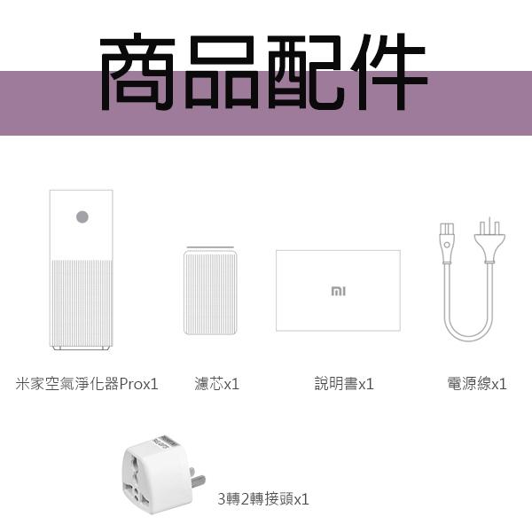 【coni shop】米家空氣淨化器Pro 現貨 當天出貨 免運 附3轉2轉接頭 淨化機 清淨機 除臭