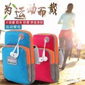 運動手機臂包男女跑步裝備臂套腕包戶外用品收納包臂帶臂袋 QG2581【東京衣社】
