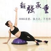 瑜伽 瑜伽普拉提健身平衡半圓半球波速球 腳踩 運動 家用 康復訓練器材 易家樂