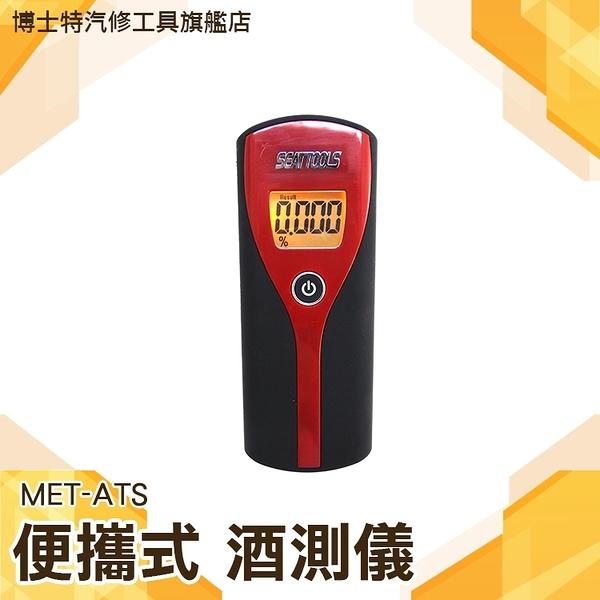 《博士特汽修》酒精濃度 檢測器 吹氣10秒 快速顯示偵測 酒精測試儀 MET-ATS