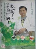 【書寶二手書T6/養生_OTX】吃錯了當然會生病_陳俊旭