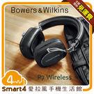 【愛拉風】 B&W Bowers&Wil...