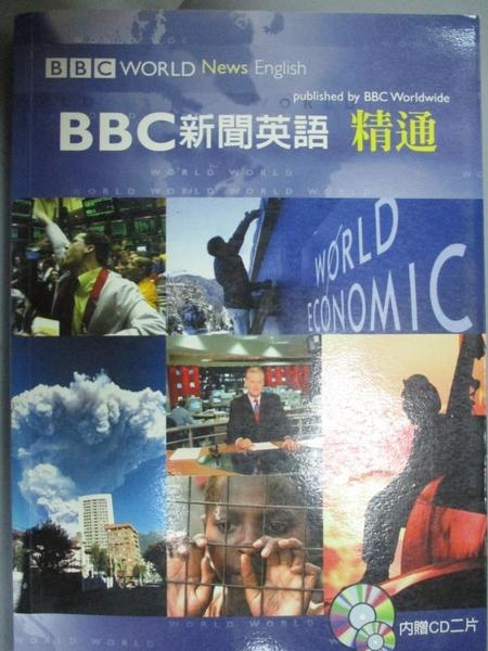 【書寶二手書T8/語言學習_JBI】BBC新聞英語精通_Janet Hardy-Gould/