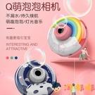 吹泡泡機兒童玩具少女心甜甜圈電動加特林泡泡相機【淘嘟嘟】