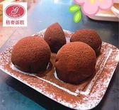 【格麥蛋糕】髒髒蛋黃酥 9入禮盒(特價到月底)新北好禮 第一名 衛服部健康烘焙第一名