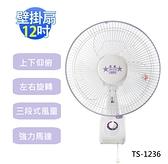 【超取限一件】台灣製 雙星牌 12吋掛壁扇(TS-1236)單拉 涼風扇 電扇 壁扇
