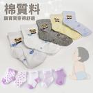 寶寶 幼兒 兒童 舒適 機能 綿 襪 寶寶襪 小熊 棉襪 襪子 五雙一組 ⭐星星小舖⭐