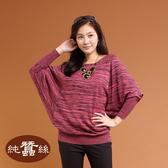 【岱妮蠶絲】HL3348T蝙蝠袖針織蠶絲上衣(混色紅)