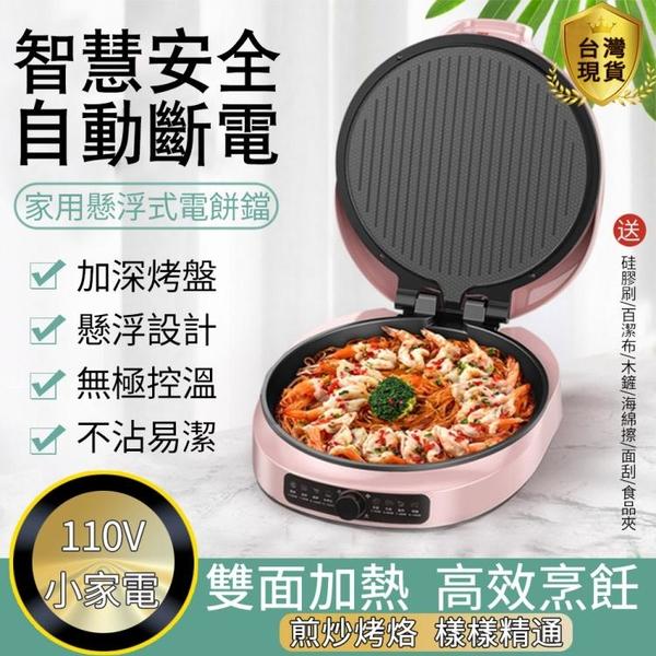 現貨 110V臺灣版電餅鐺家用懸浮式可麗餅機雙層加大煎餅鍋多功能