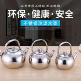 加厚不銹鋼飯店茶壺 DA3493【毛菇小象】