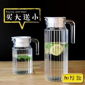 冷水壺玻璃涼水壺大容量泡茶壺防爆耐熱家用耐高溫 萬客居