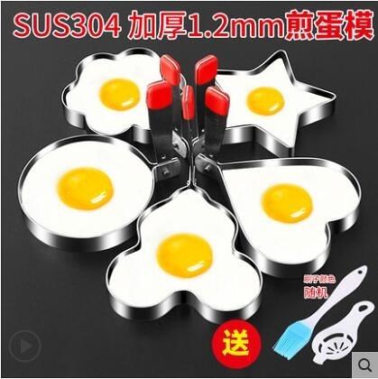 304不銹鋼煎蛋模具神器煎雞蛋模型煎蛋器愛心形荷包蛋飯團磨具套 母親節禮物