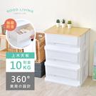 《HOPMA》木天板三抽塑膠收納櫃/斗櫃/抽屜櫃B-PP300