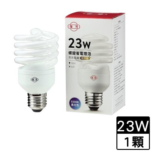 旭光 23W螺旋省電燈泡(晝光)【愛買】